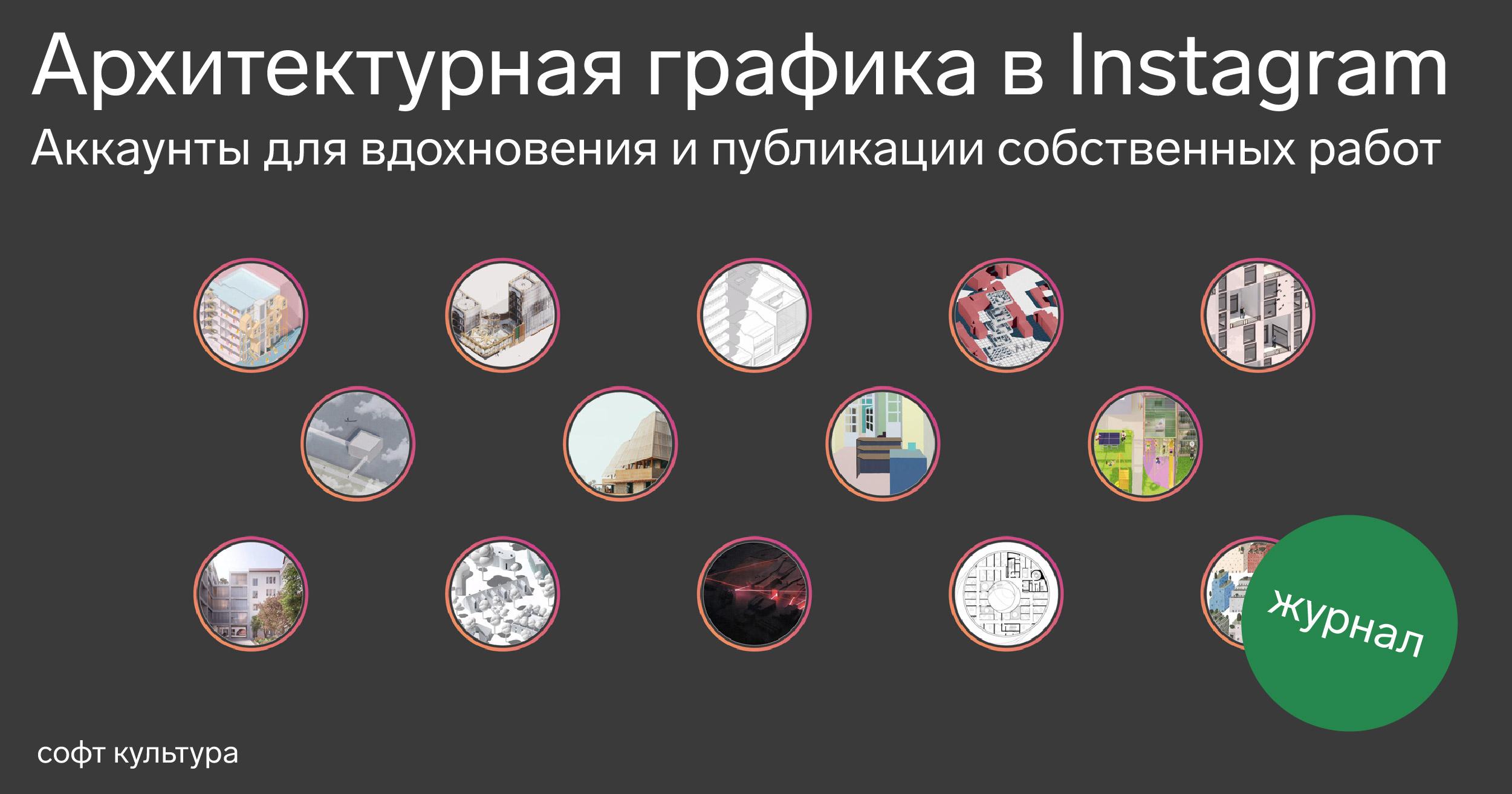 instagram аккаунты